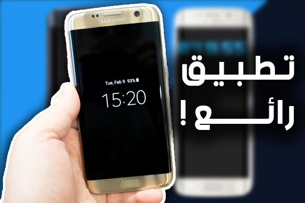 حمل هذا التطبيق و أحصل على ميزة رائعة و كأنك تملك هاتف Galaxy S7 بين يديك !