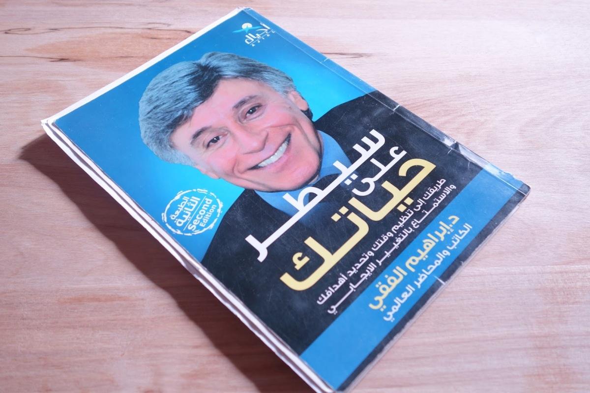 تحميل كتاب سيطر على حياتك pdf مجانا للدكتور إبراهيم الفقى