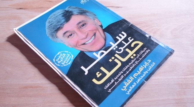 كتاب سيطر على حياتك للدكتور ابراهيم الفقي pdf